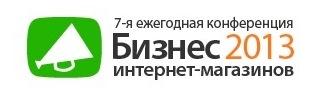 Программа ежегодной конференции и выставки «Бизнес интернет-магазинов 2013» открыта!
