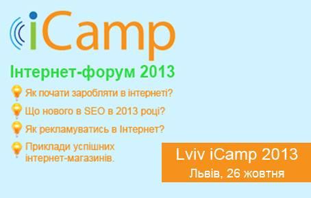 Lviv iCamp 2013 – главное событие интернет-рынка Западной Украины!