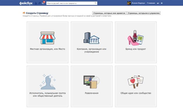 какую выбрать категорию в фейсбук
