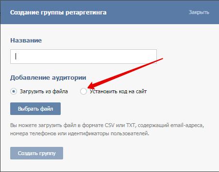 Создание группы. Ремаркетинг Вконтакте