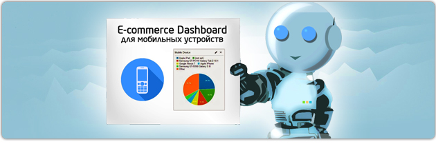 ecommerce dashboard Google analytics