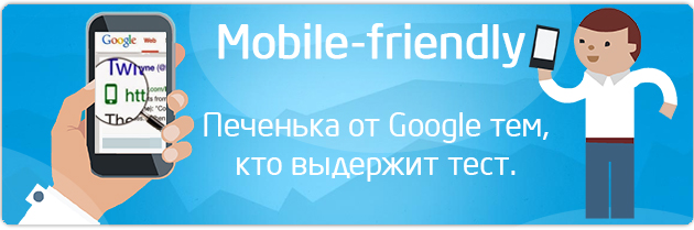Печеньки Google mobile friendly pages