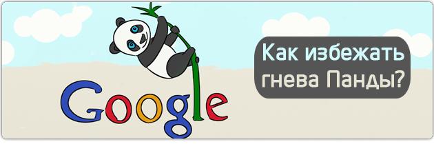 Google Panda 4.1 review - как избежать санкций Panda 4.1