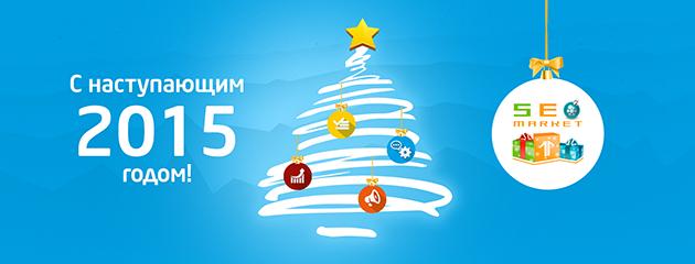 С новым годом. SeoMarket