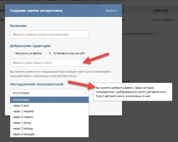 Ретаргетинг Вконтакте. Автоудаление пользователей