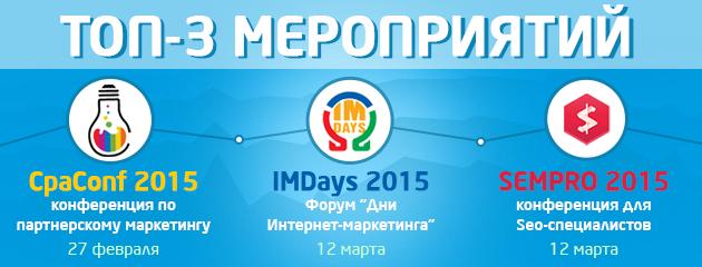 Лучшие мероприятия интернет-маркетинг sempro, cpaconf 2015