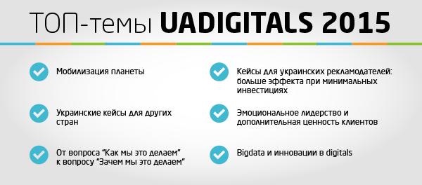 Топ 5 тем конференции UADIGITALS 2015