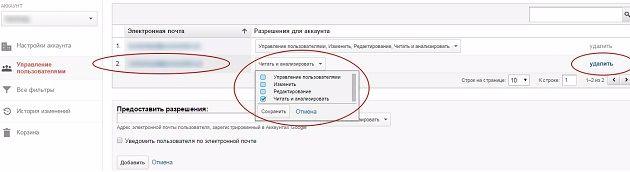 Удаление пользователя Google Analytics