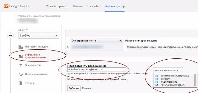 Предоставление разрешений в Google Analytics