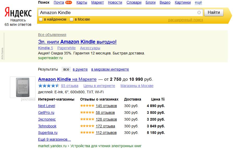 Яндекс цены микро депозиты форекс