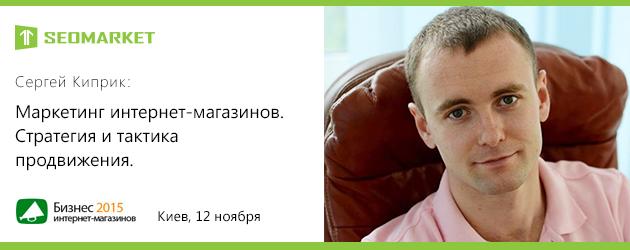 """Сергей Киприк - """"Маркетинг интернет-магазинов. Стратегия и тактика продвижения"""""""