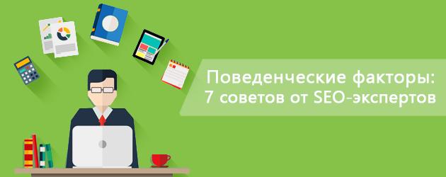 7 SEO экспертов о поведенческих факторах