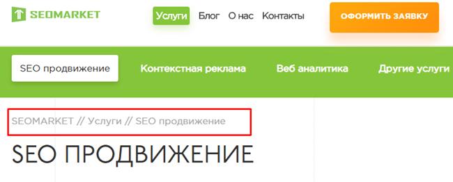 Что такое SEO аудит сайта? Чек-лист компании Seomarket - Фото 15