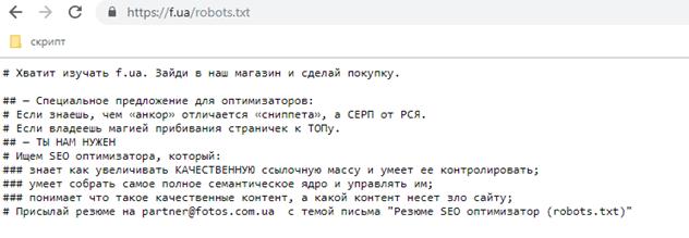 Что такое SEO аудит сайта? Чек-лист компании Seomarket - Фото 5