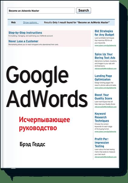 Обзор книг по Интернет-маркетингу - Фото 3