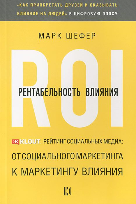 Обзор книг по Интернет-маркетингу - Фото 1