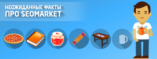 8 фактов из жизни SeoMarket - Фото 1
