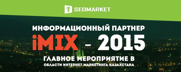 Мероприятия мая: до встречи на iMIX 2015 - Фото 1