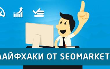 Лайфхаки от SeoMarket, которые помогут вам «раскрутиться» в интернете - Фото 1
