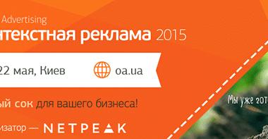 """Конференция """"Контекстная реклама 2015"""" - Фото 1"""